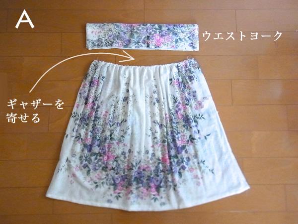縫製手順の説明