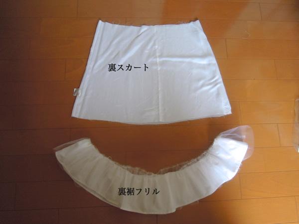 裏スカートと裾フリル