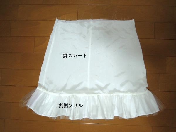 裏スカートと裾フリルを縫った状態