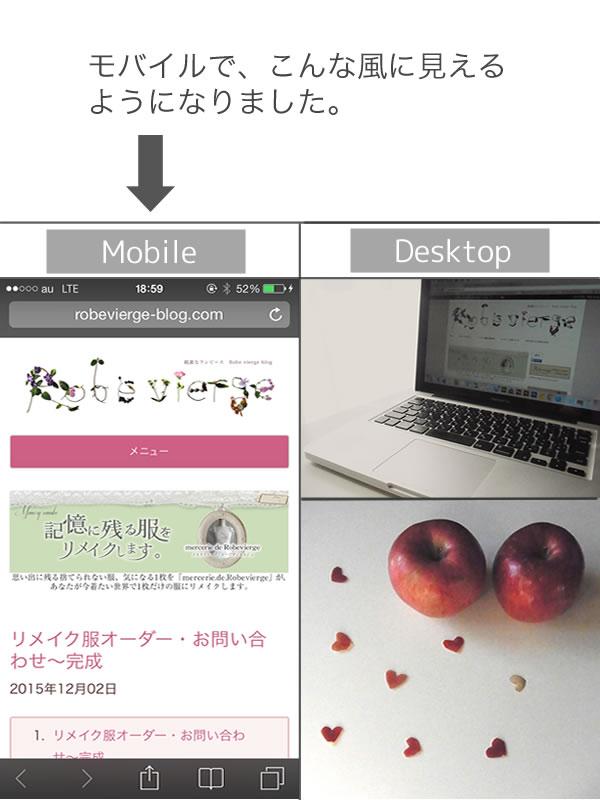 デスクトップ&モバイル用のトップページ比較