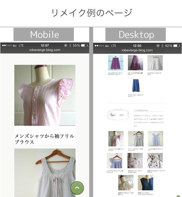 デスクトップ&モバイル用のリメイク例のページ
