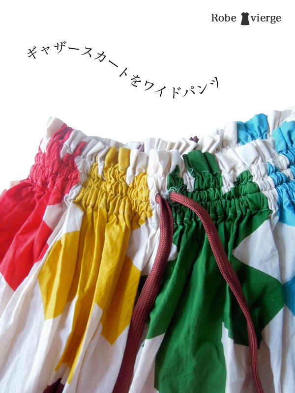 ギャザースカートをワイドパンツにリメイク