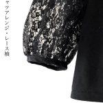 Tシャツアレンジ・レース袖(完成編)