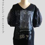 Tシャツアレンジ・バルーンスリーブ(完成編)