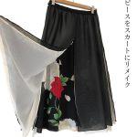 ワンピースリメイク・黒のロングスカート(完成編)