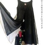 ワンピースリメイク・黒のロングスカート